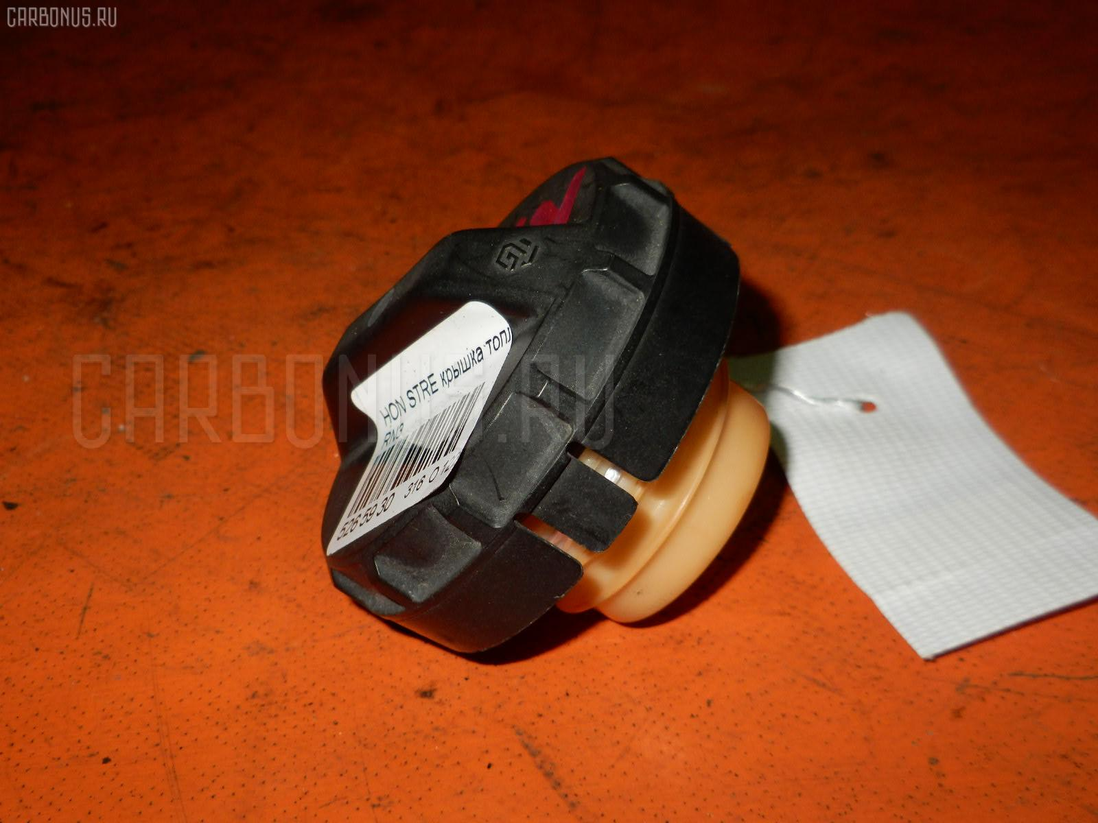 Крышка топливного бака Honda Stream RN3 Фото 1