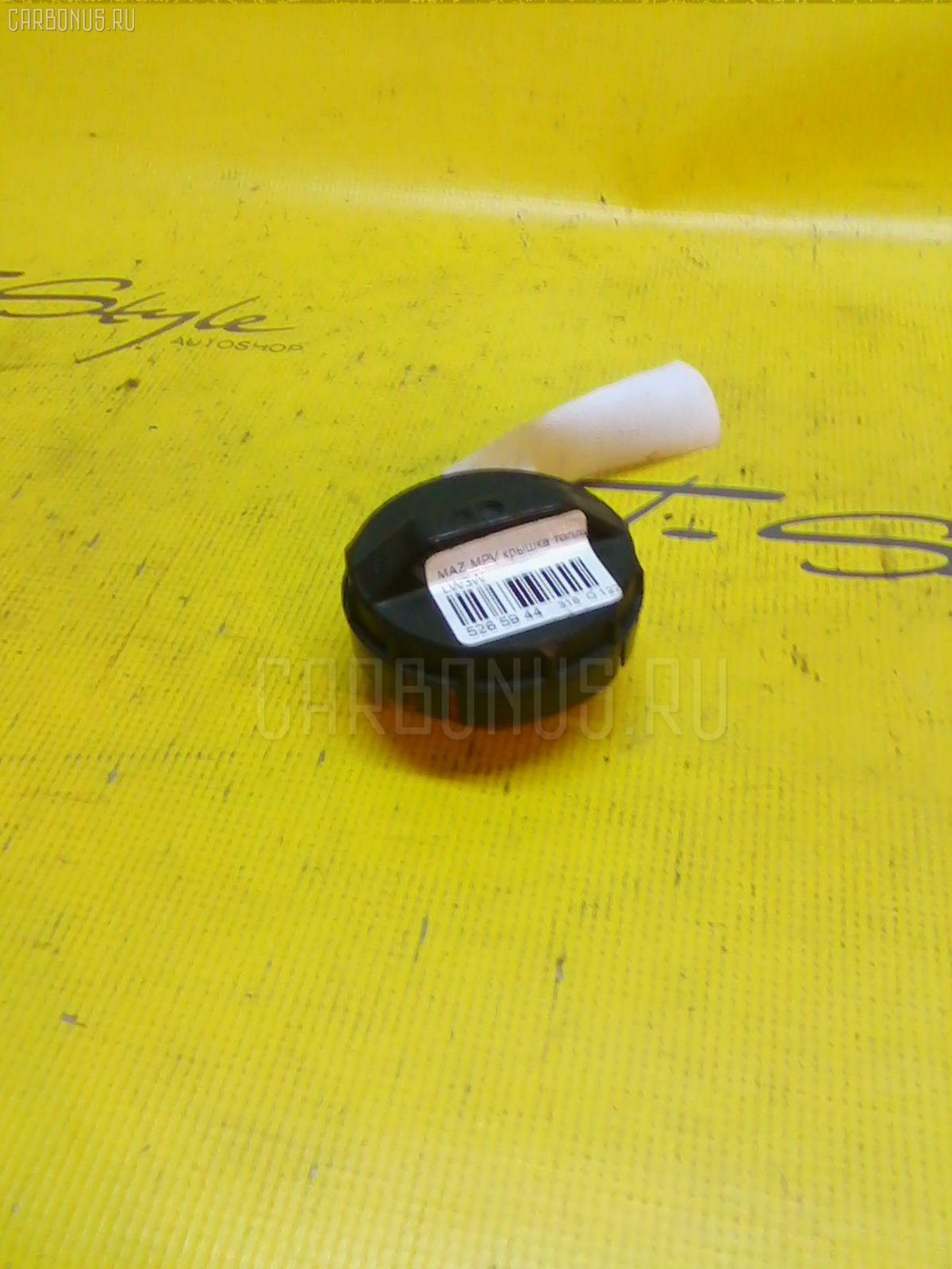 Крышка топливного бака MAZDA MPV LW3W Фото 1