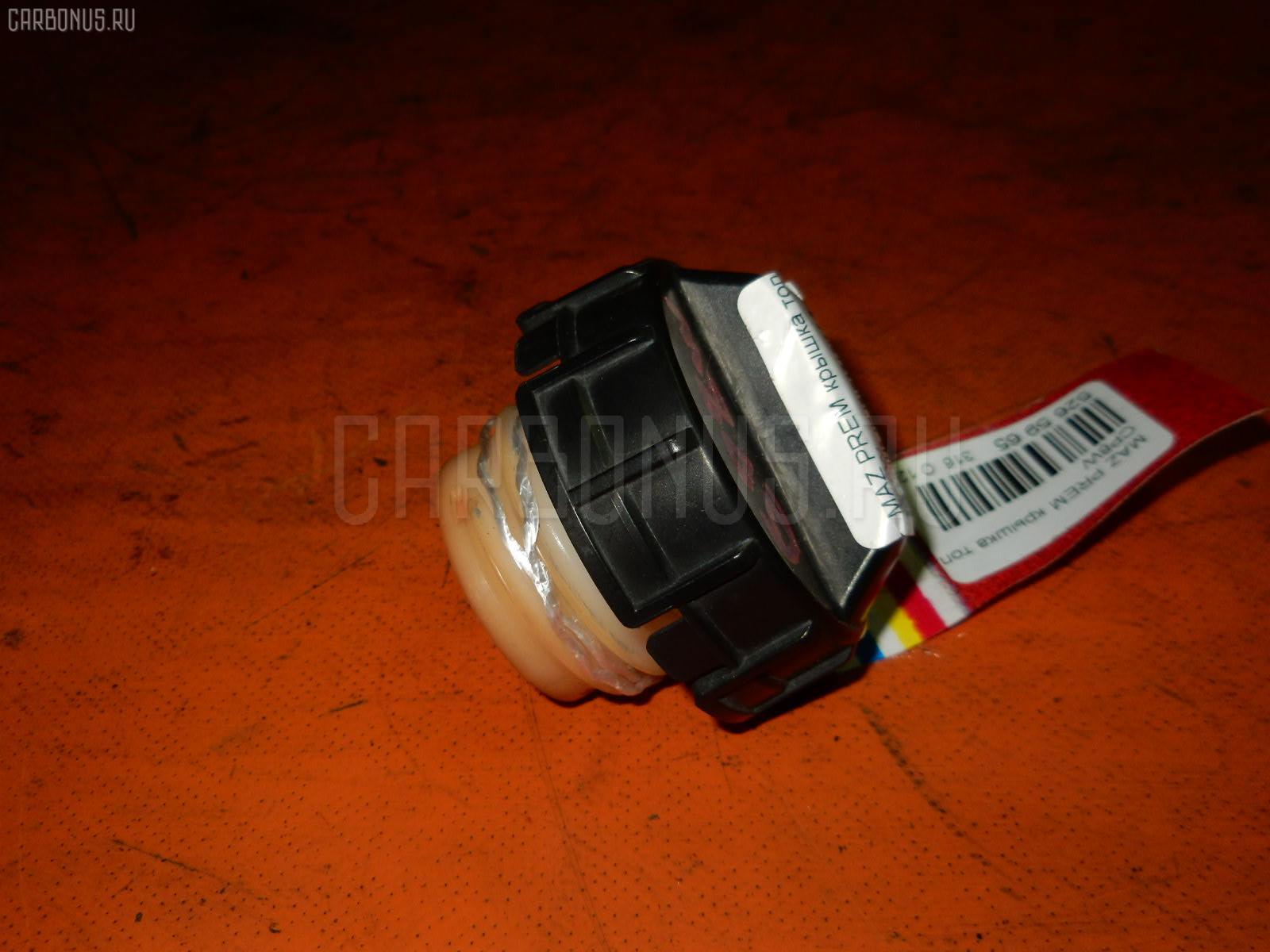 Крышка топливного бака MAZDA PREMACY CP8W Фото 1