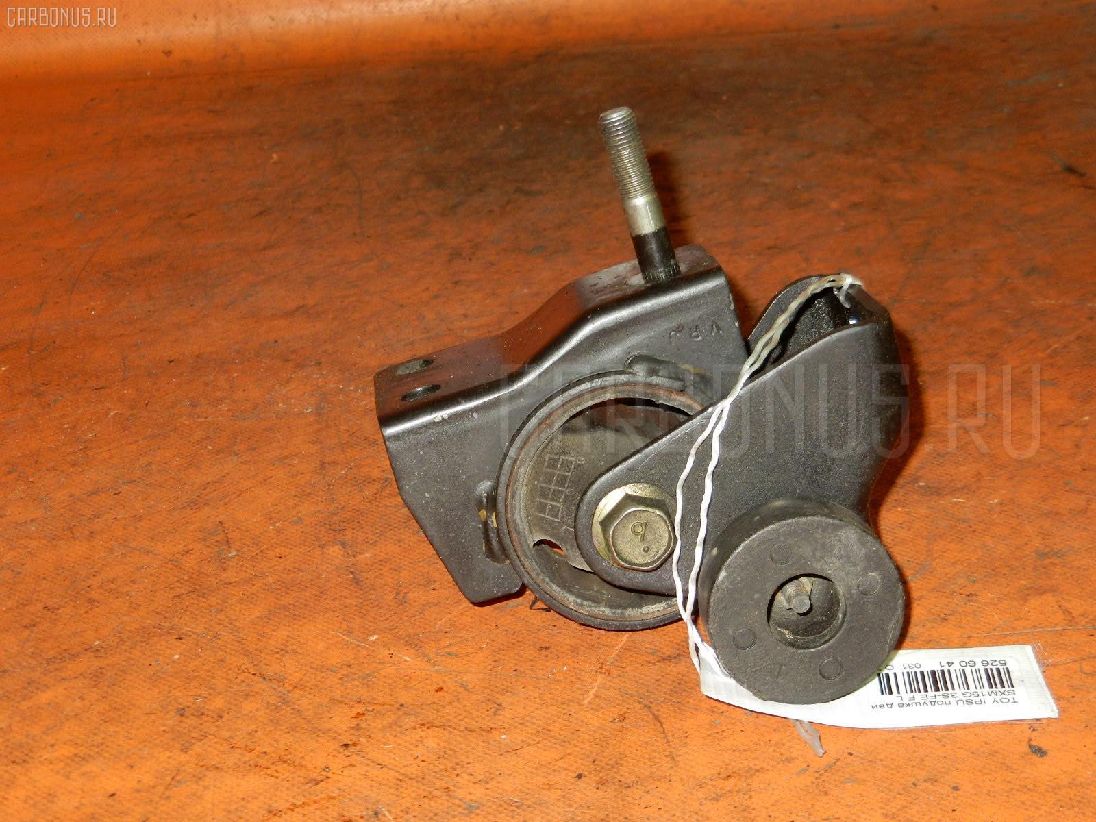 Подушка двигателя TOYOTA IPSUM SXM15G 3S-FE. Фото 2