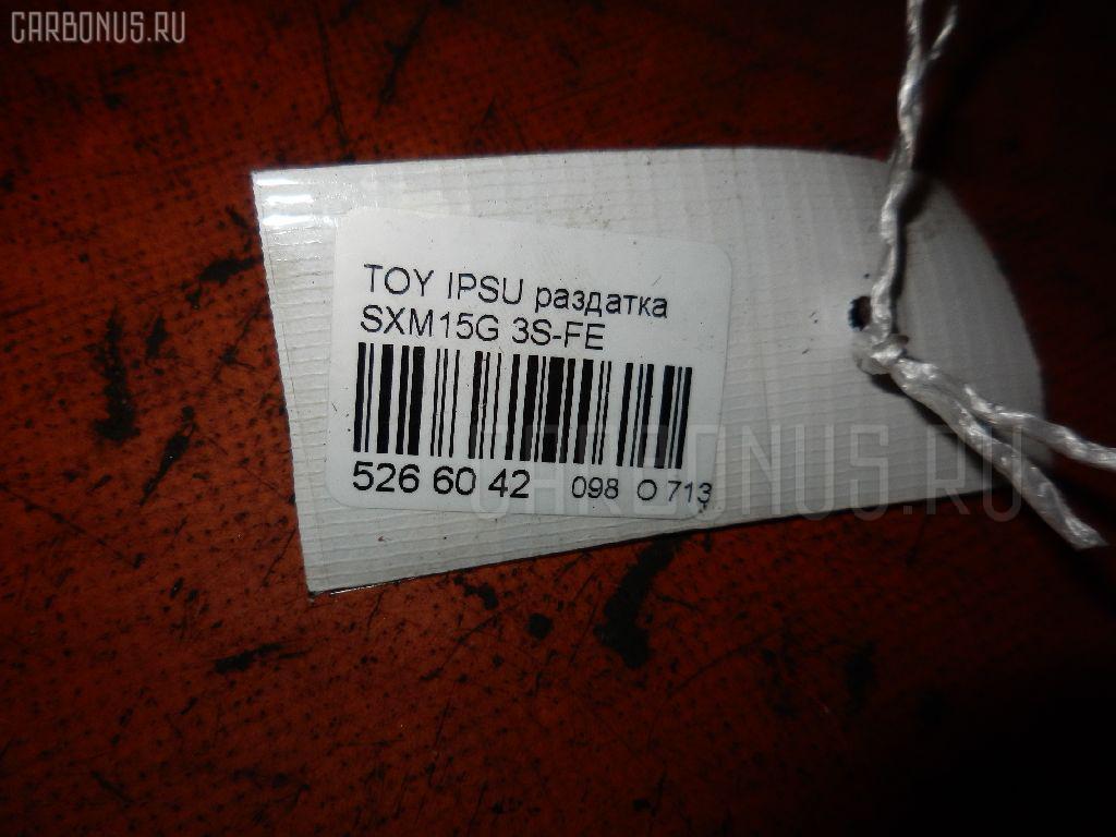 Раздатка TOYOTA IPSUM SXM15G 3S-FE Фото 5