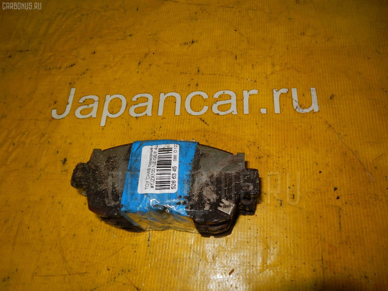 Тормозные колодки TOYOTA CHASER JZX100 1JZ-GE. Фото 11