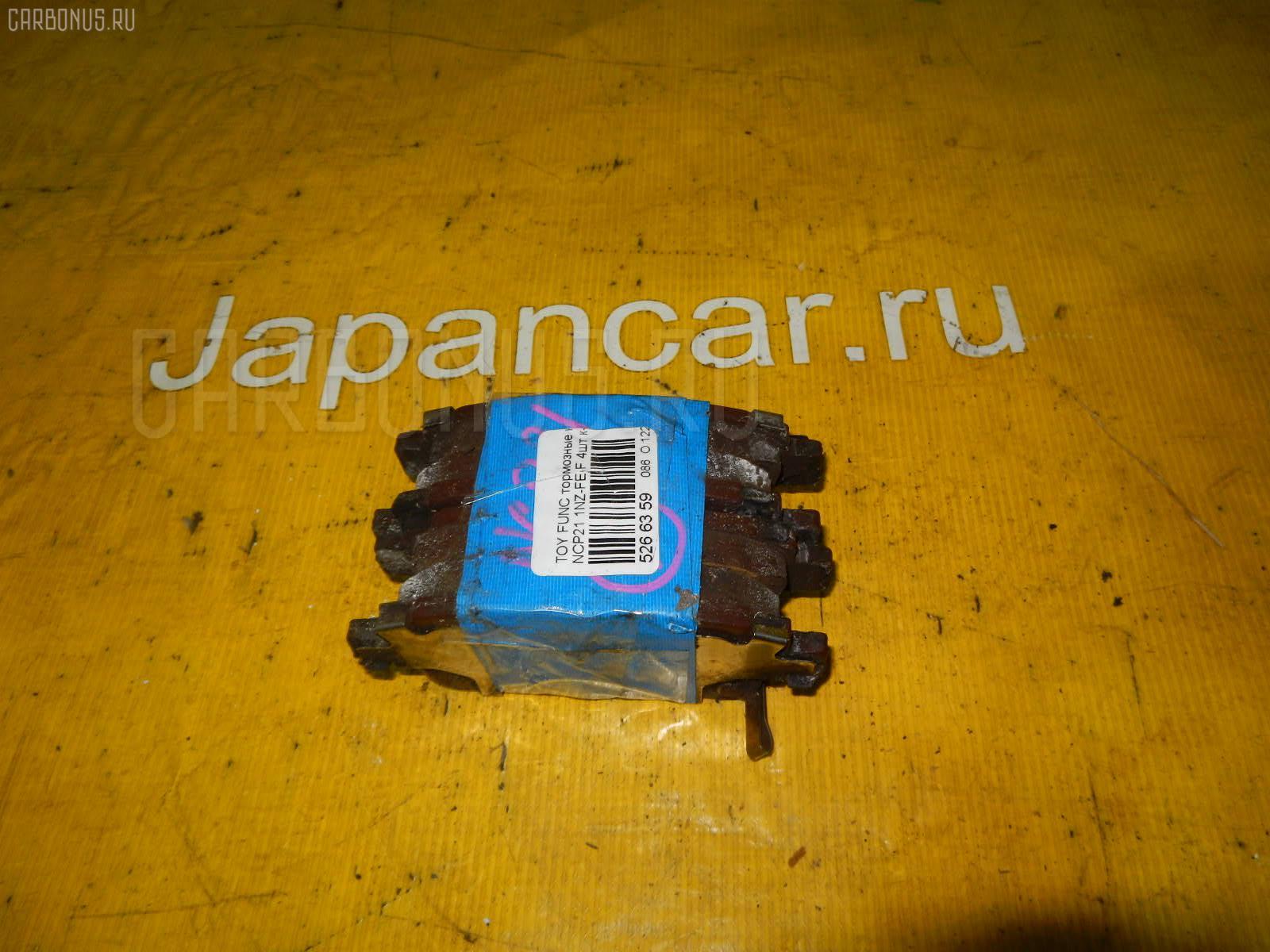 Тормозные колодки TOYOTA FUNCARGO NCP21 1NZ-FE. Фото 3