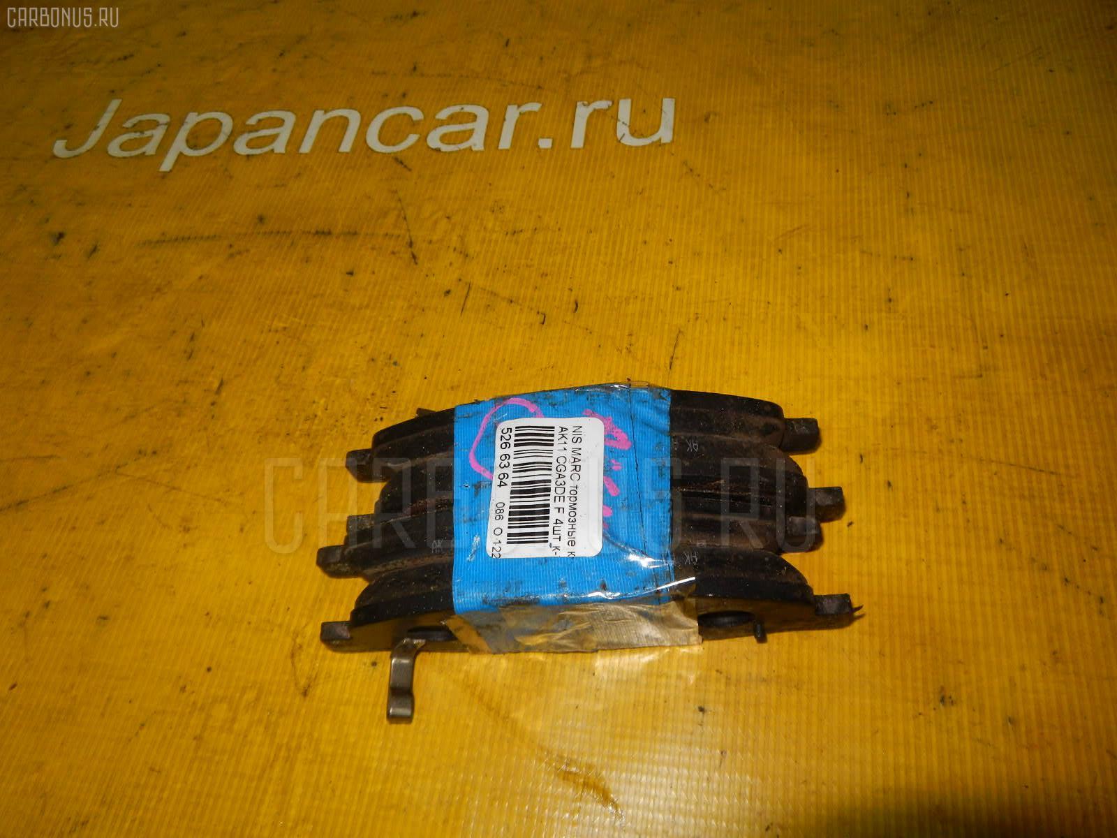Тормозные колодки NISSAN MARCH AK11 CGA3DE Фото 1