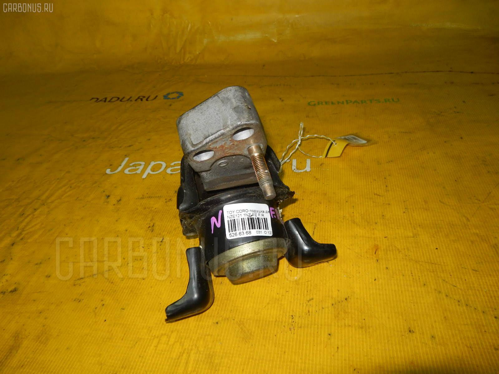 Подушка двигателя TOYOTA COROLLA NZE121 1NZ-FE. Фото 2