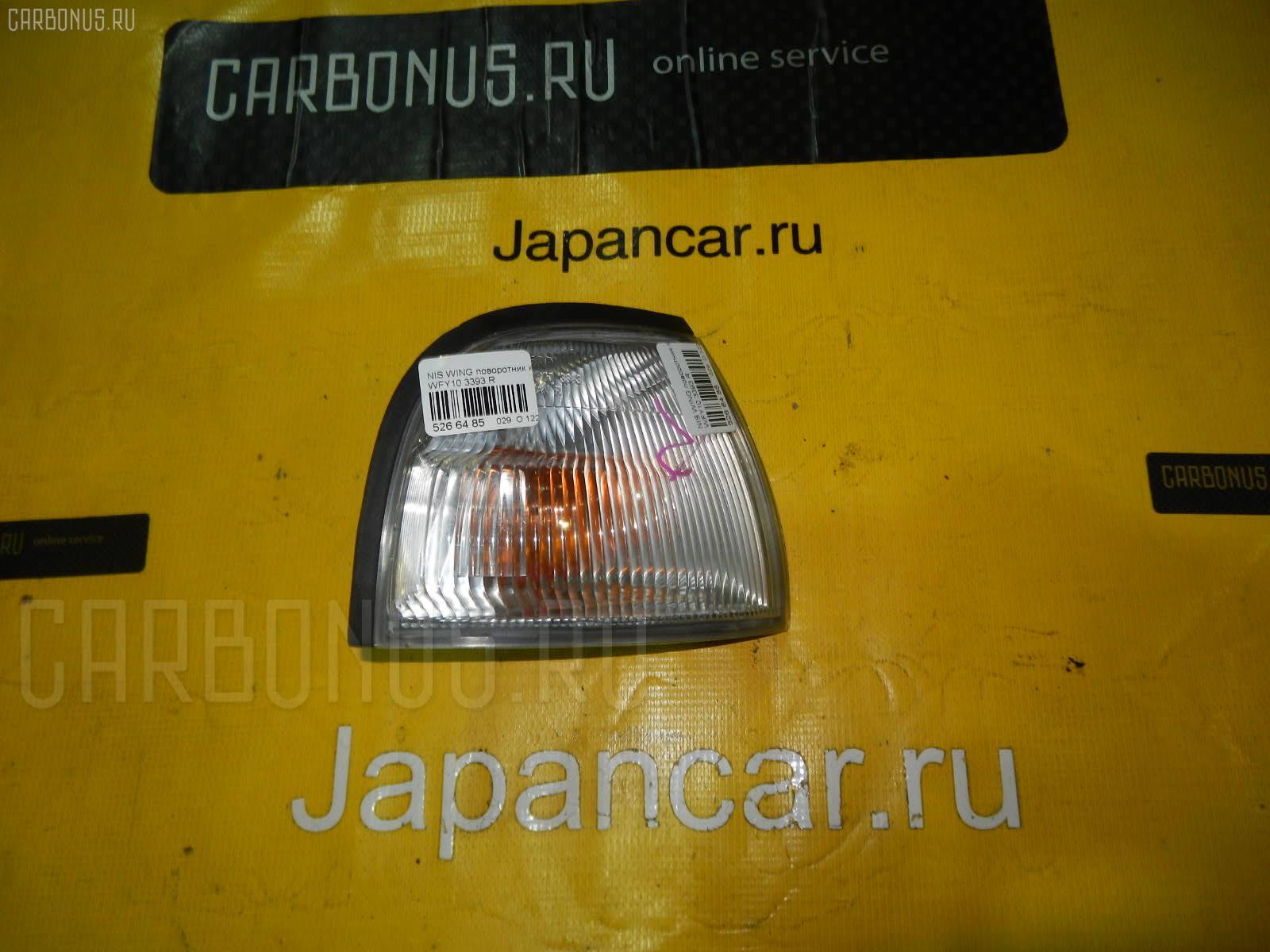 Поворотник к фаре Nissan Wingroad WFY10 Фото 1