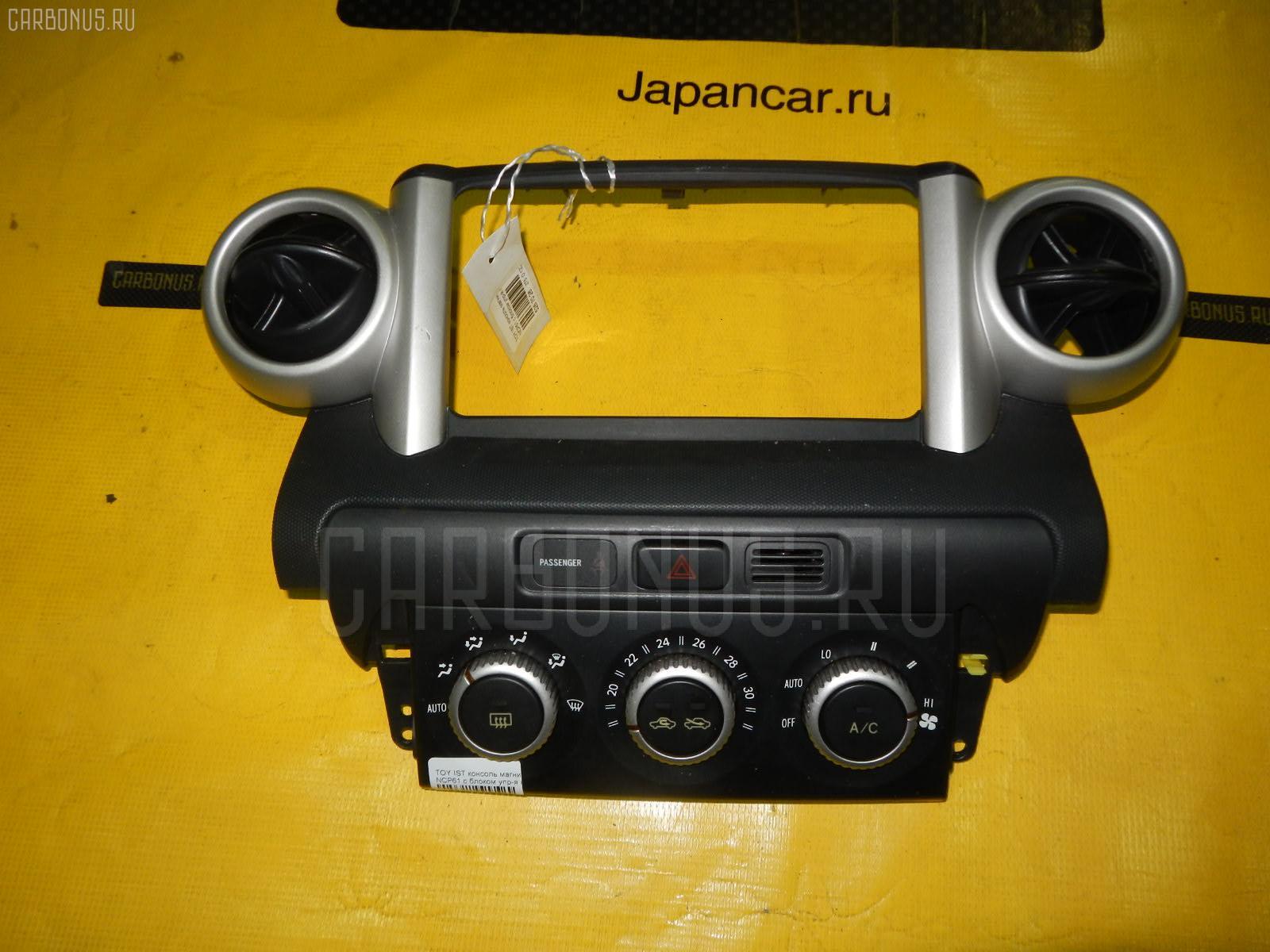 Консоль магнитофона Toyota Ist NCP61 Фото 1