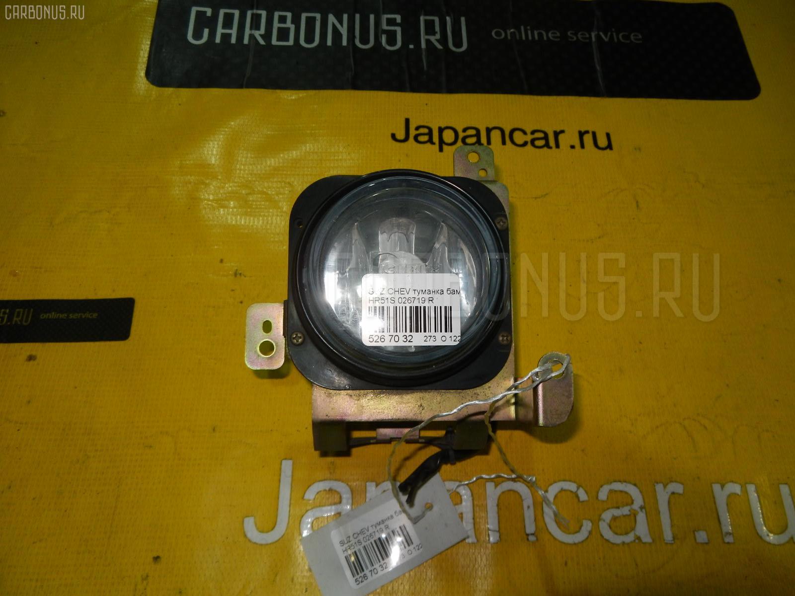 Туманка бамперная SUZUKI CHEVROLET CRUZE HR51S. Фото 1