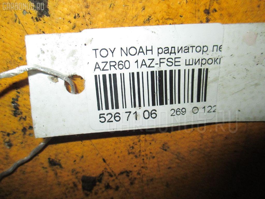 Радиатор печки TOYOTA NOAH AZR60 1AZ-FSE Фото 6