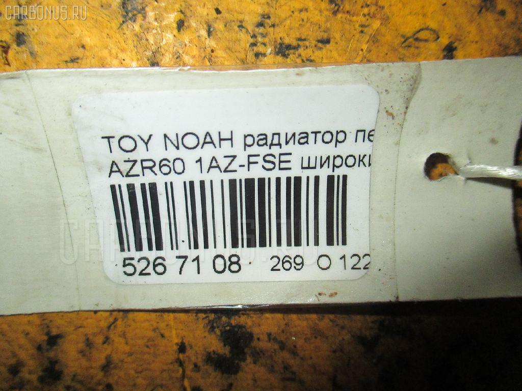 Радиатор печки TOYOTA NOAH AZR60 1AZ-FSE Фото 7