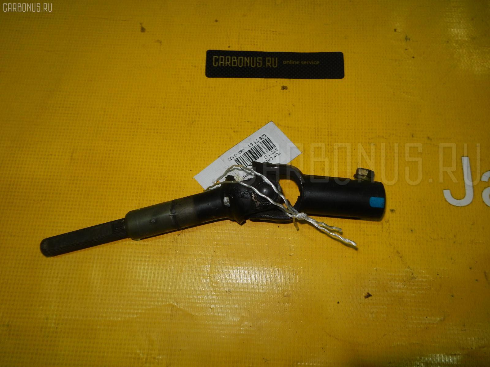 Рулевой карданчик TOYOTA CALDINA AT211. Фото 1