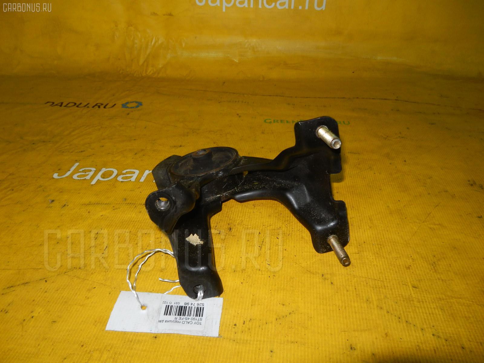 Подушка двигателя Toyota Caldina ST190 4S-FE Фото 1