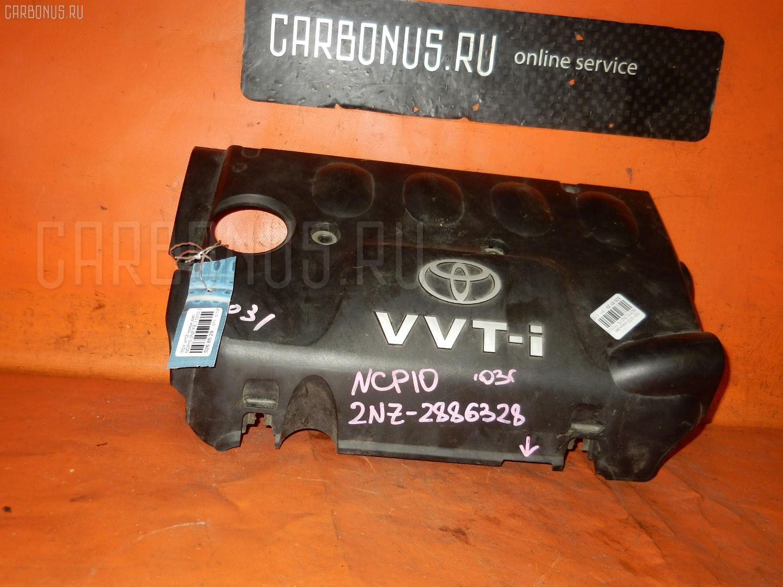 Кожух ДВС Toyota Vitz NCP10 2NZ-FE Фото 1