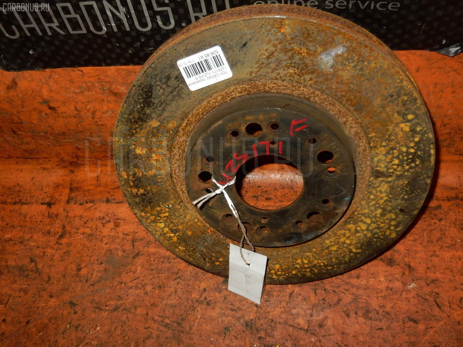 Тормозной диск TOYOTA CROWN MAJESTA UZS171 1UZ-FE Фото 1