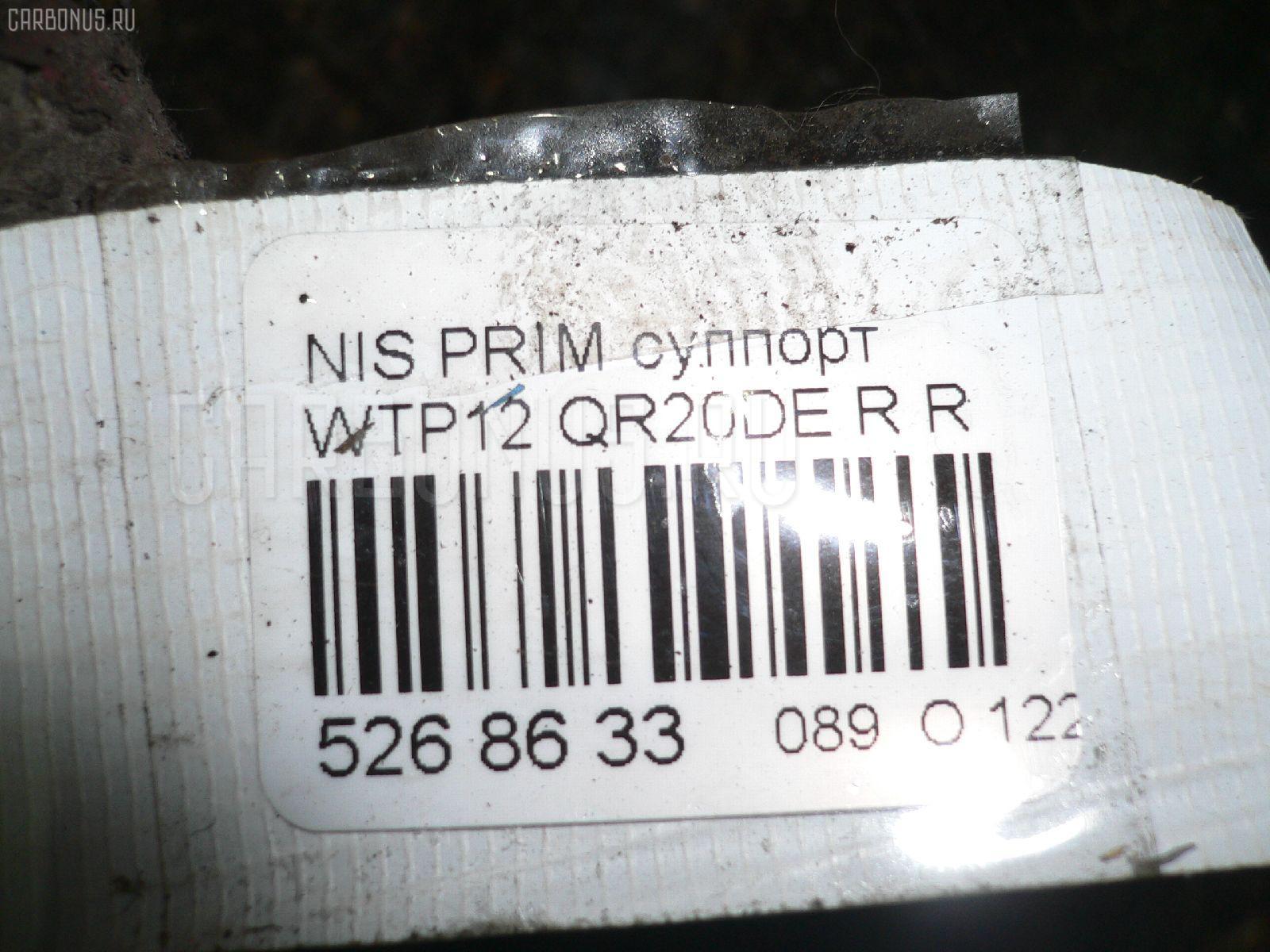 Суппорт NISSAN PRIMERA WAGON WTP12 QR20DE Фото 4