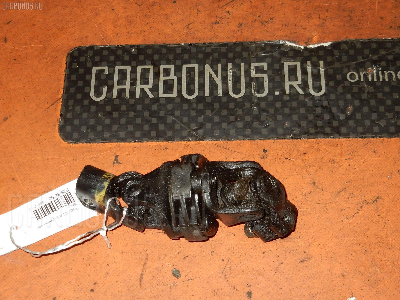 Рулевой карданчик SUBARU LEGACY WAGON BH5. Фото 6
