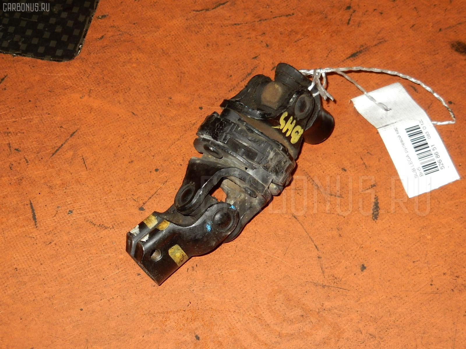 Рулевой карданчик SUBARU LEGACY WAGON BH5. Фото 7