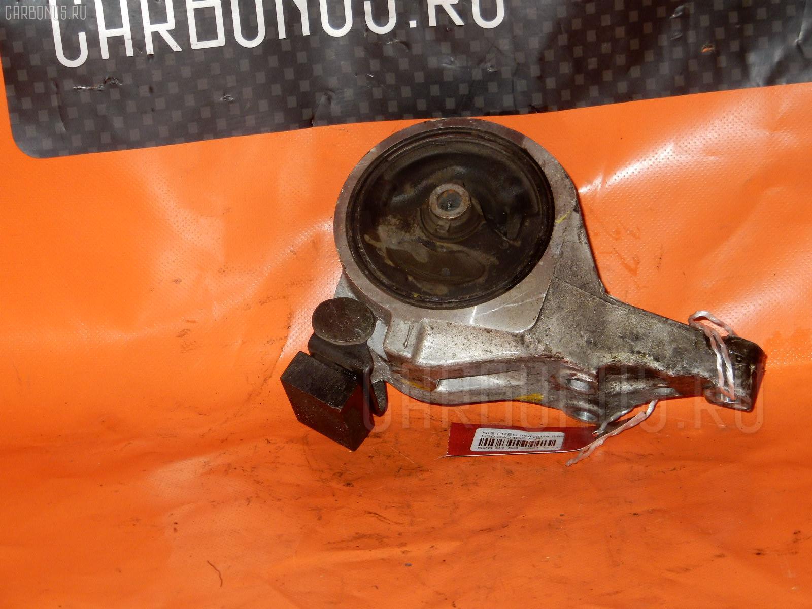 Подушка двигателя NISSAN PRESAGE U30 KA24DE. Фото 2