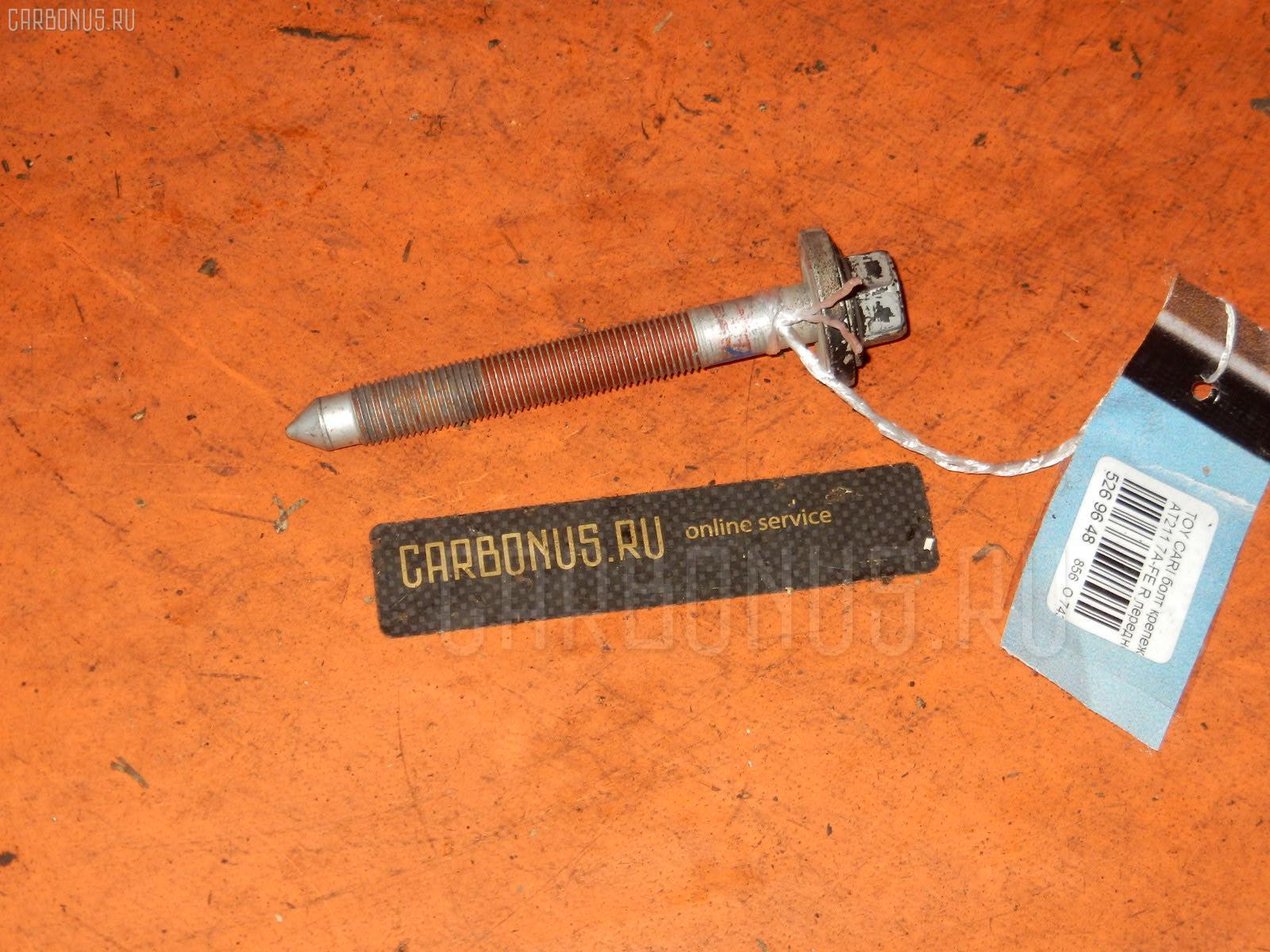 Болт крепежный балки подвески TOYOTA CARINA AT211 7A-FE Фото 1