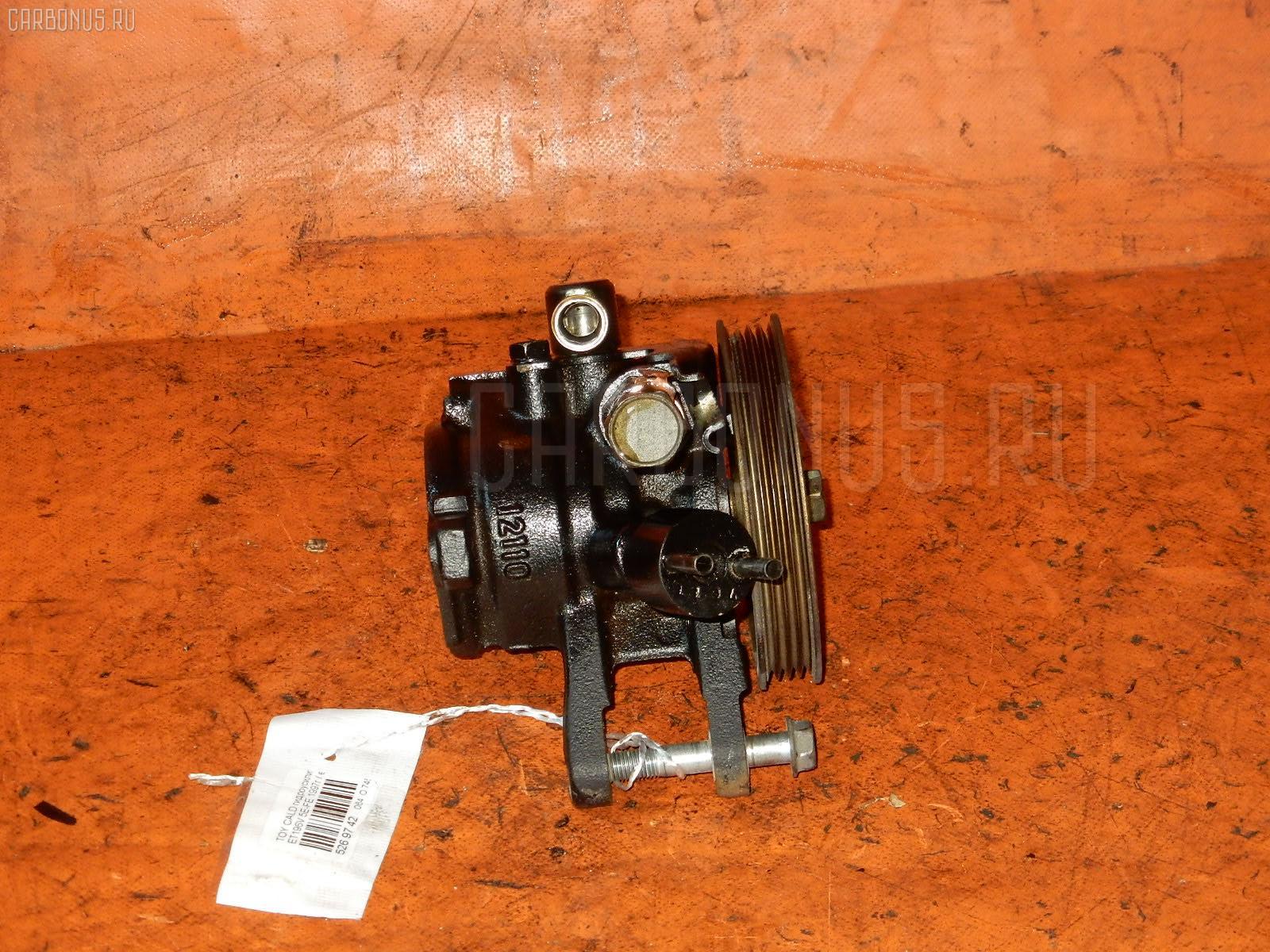 Гидроусилителя насос TOYOTA CALDINA ET196V 5E-FE. Фото 2
