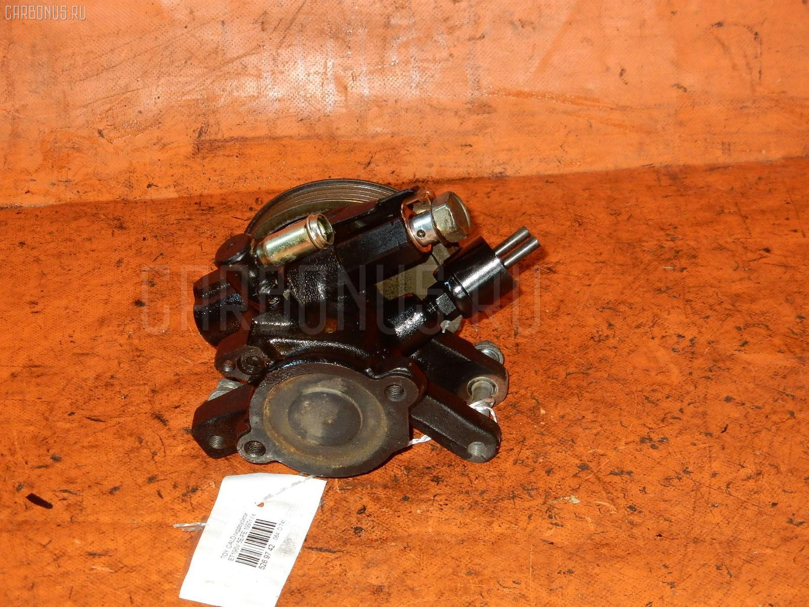 Гидроусилителя насос TOYOTA CALDINA ET196V 5E-FE. Фото 1