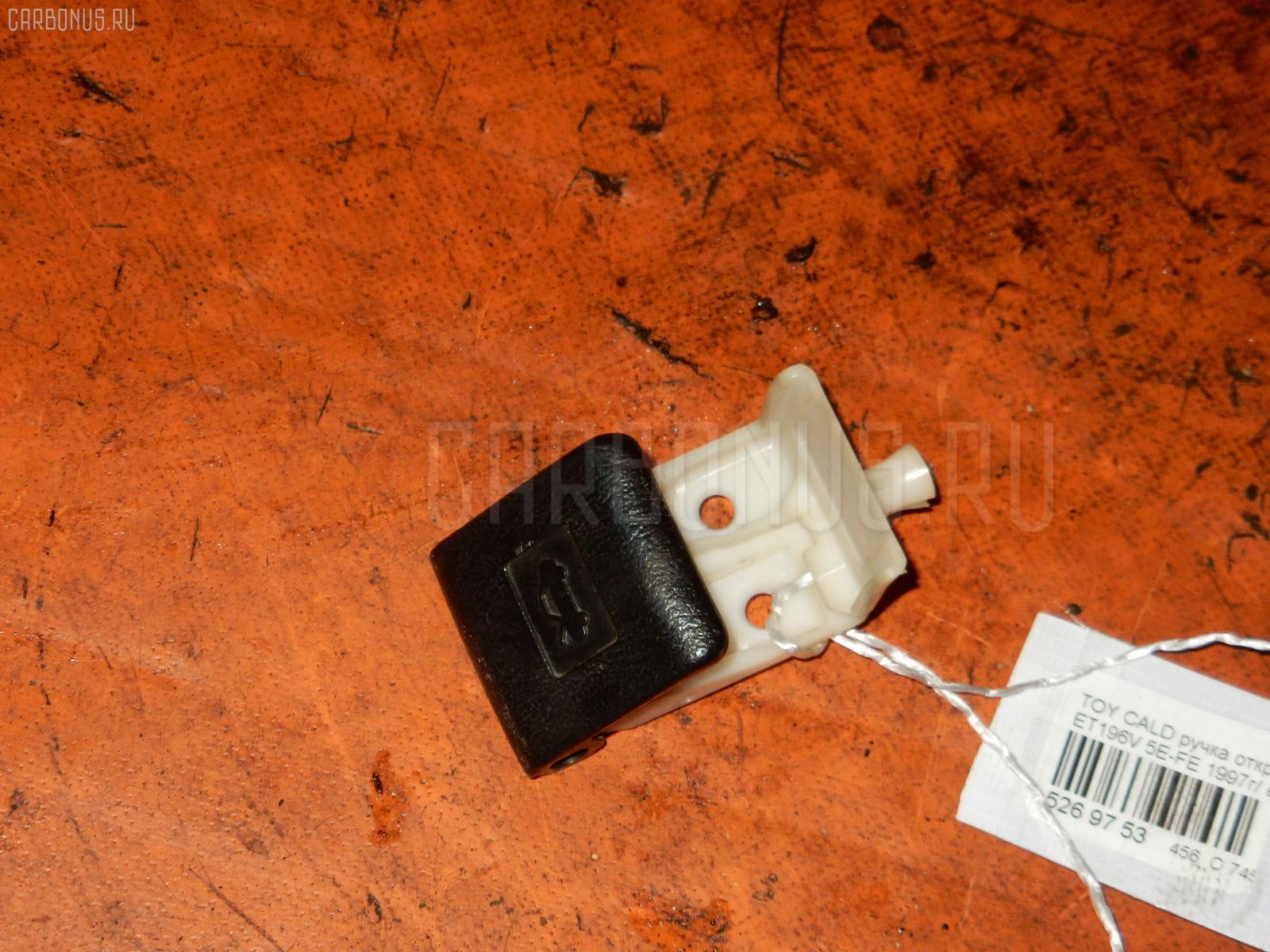 Ручка открывания капота TOYOTA CALDINA ET196V 5E-FE Фото 1