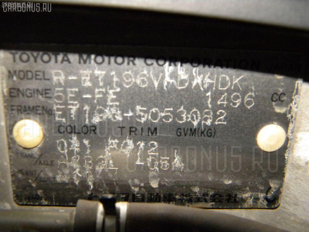 Фильтр угольный TOYOTA CALDINA ET196V 5E-FE Фото 2