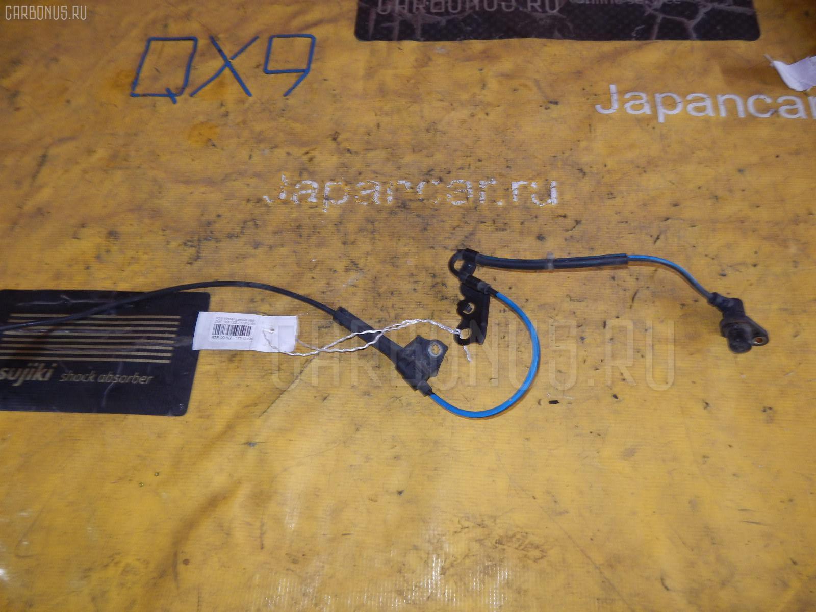 Датчик ABS Toyota Wish ZNE10G 1ZZ-FE Фото 1