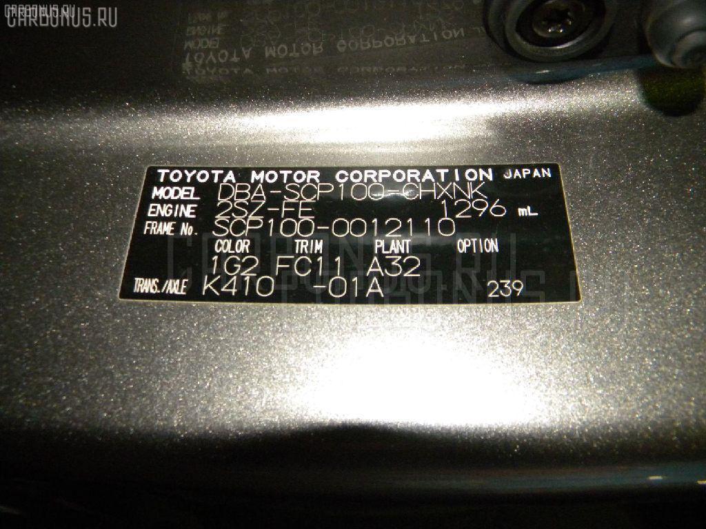 Лонжерон TOYOTA RACTIS SCP100 2SZ-FE Фото 5