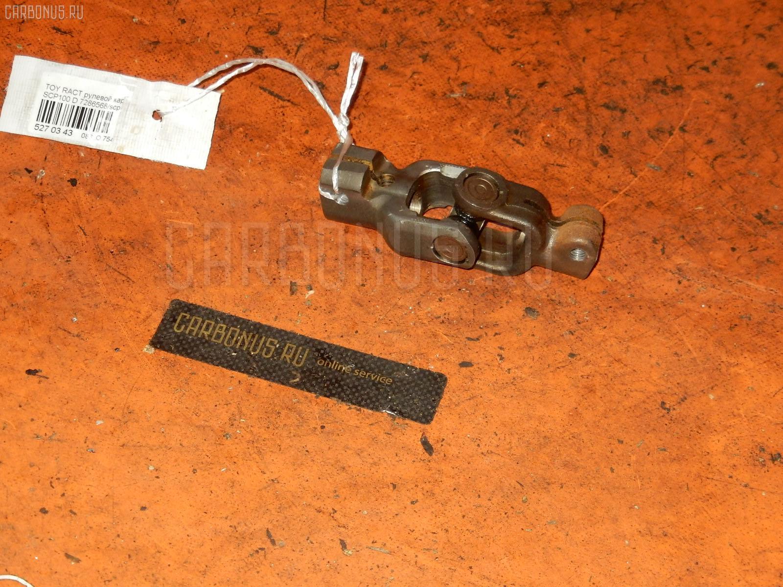 Рулевой карданчик TOYOTA RACTIS SCP100 Фото 1