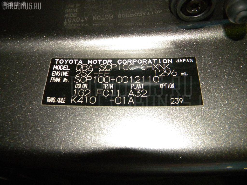 Подушка двигателя TOYOTA RACTIS SCP100 2SZ-FE Фото 3