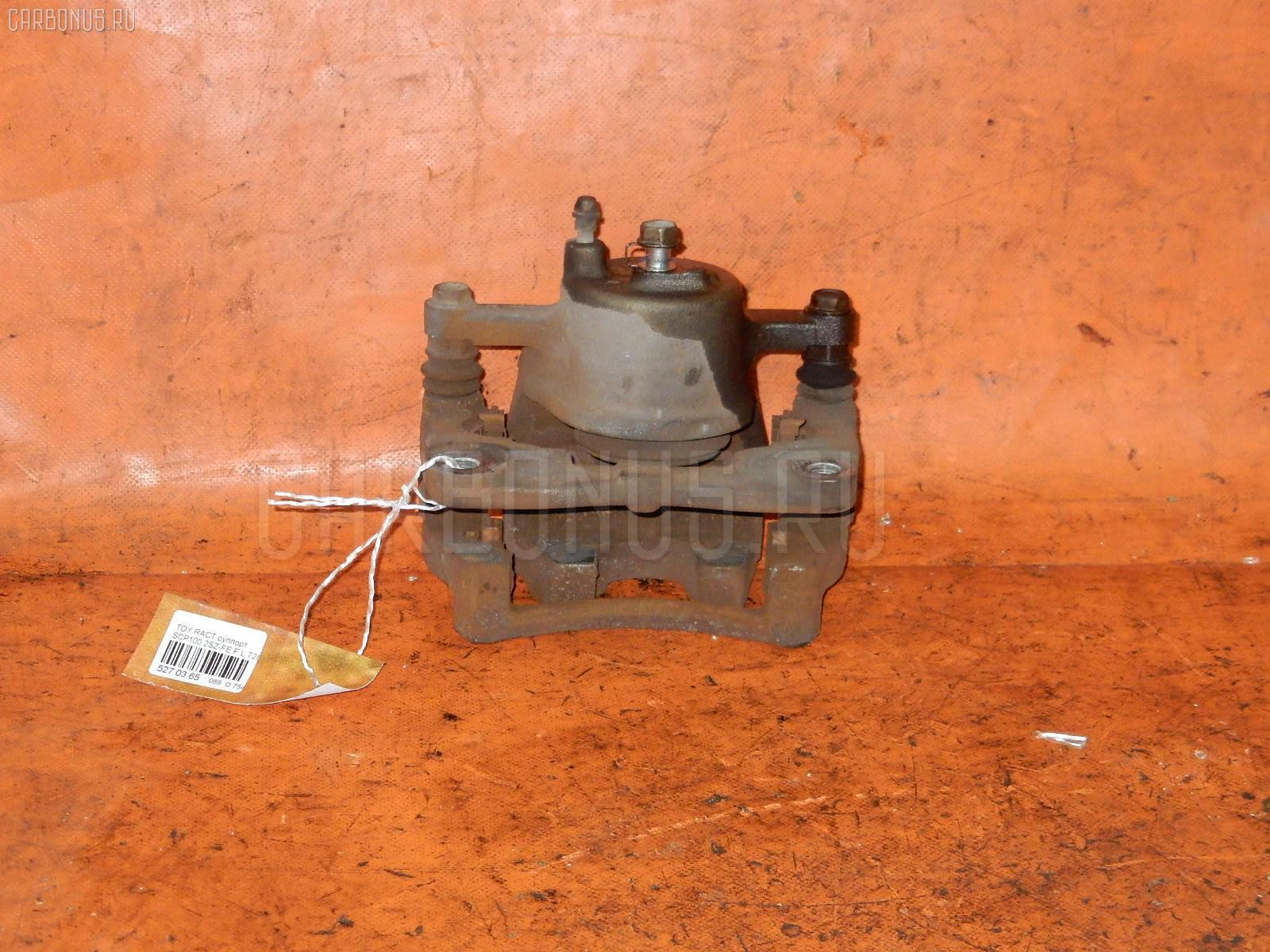 Суппорт TOYOTA RACTIS NCP105 1NZ-FE. Фото 8