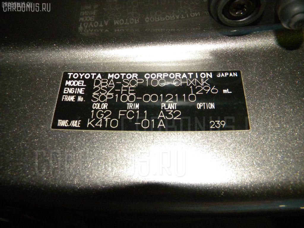 Клемма TOYOTA SCP100 Фото 3
