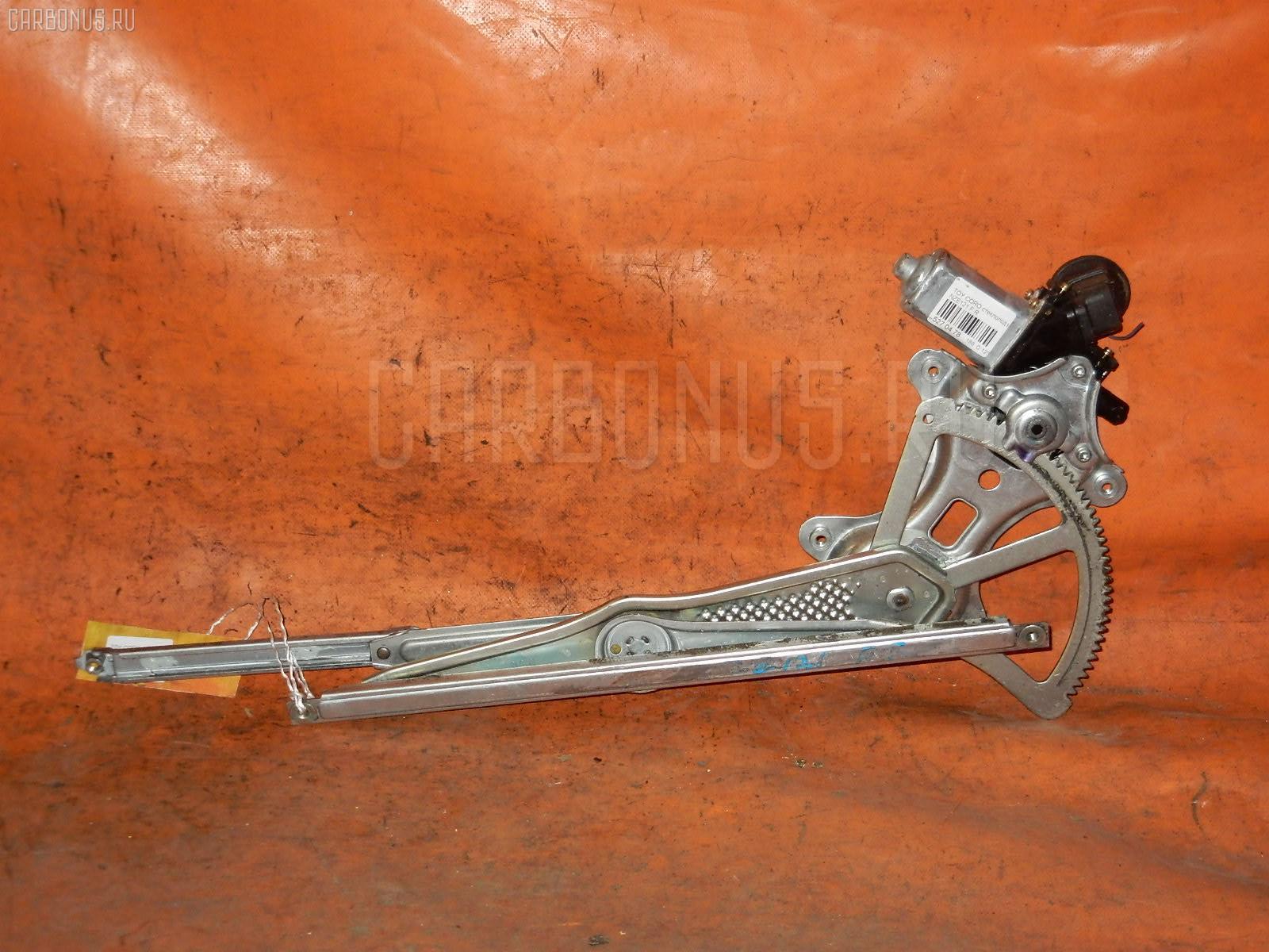 Стеклоподъемный механизм TOYOTA COROLLA FIELDER NZE121 Фото 1