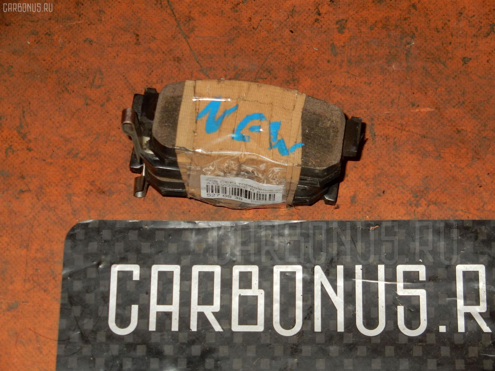 Тормозные колодки NISSAN CEFIRO A33 VQ20DE Фото 1