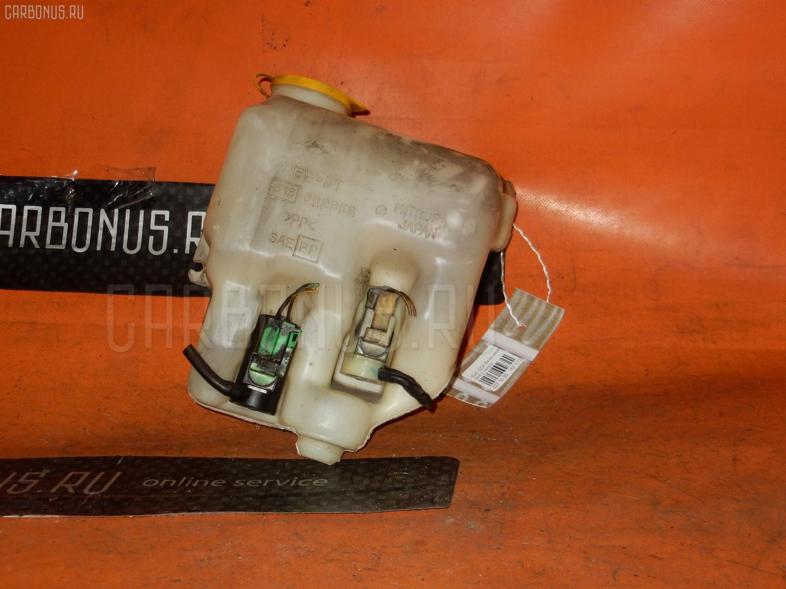 Бачок омывателя SUBARU LEGACY WAGON BH5 Фото 1