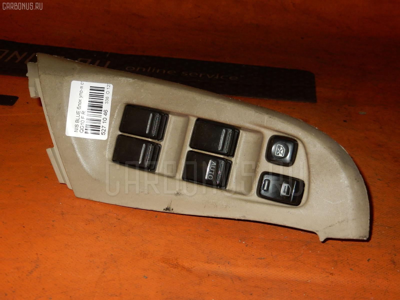 Блок упр-я стеклоподъемниками NISSAN BLUEBIRD SYLPHY QG10 Фото 1
