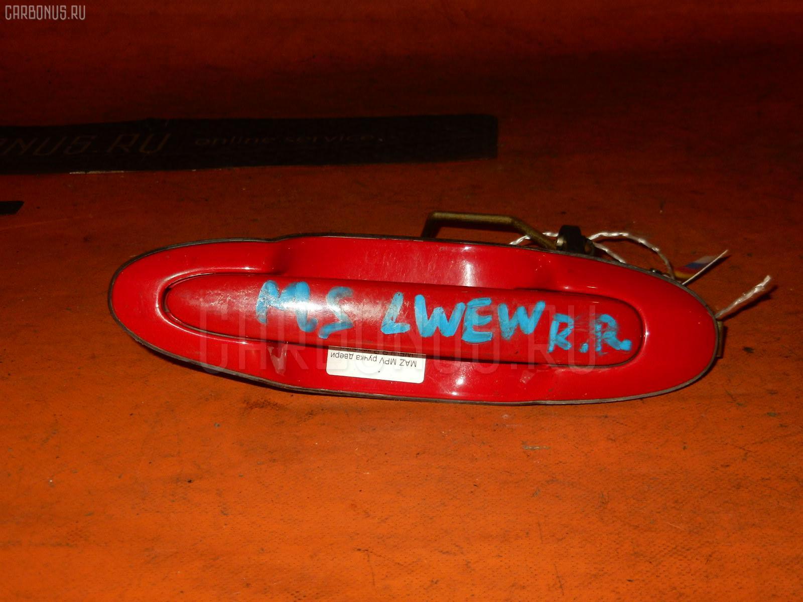 Ручка двери MAZDA MPV LWEW. Фото 9