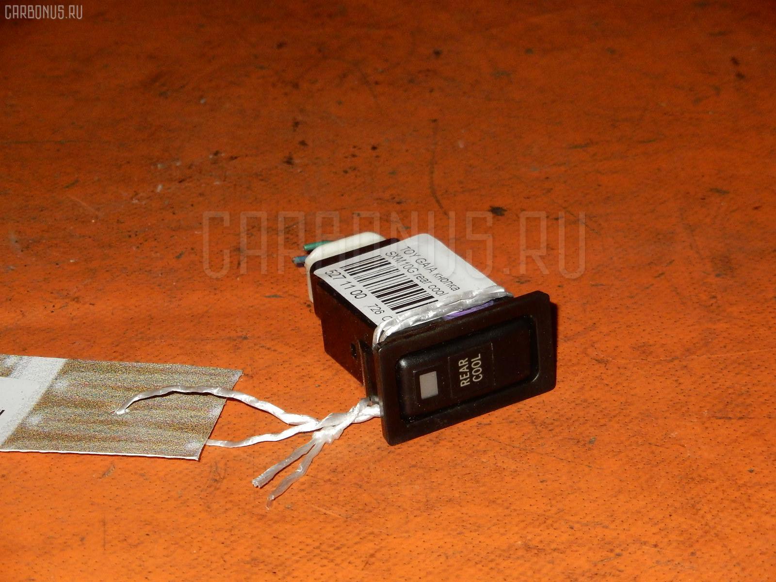 Кнопка TOYOTA GAIA SXM10G. Фото 7
