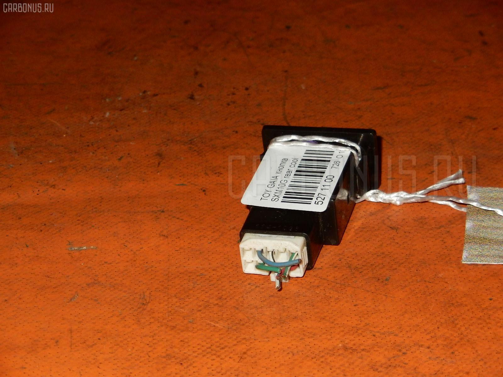 Кнопка TOYOTA GAIA SXM10G. Фото 8