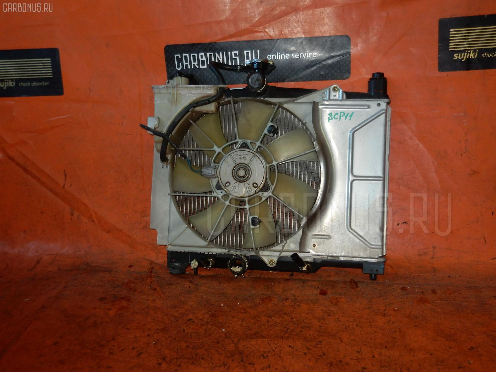Радиатор ДВС TOYOTA VITZ SCP10 1SZ-FE. Фото 10