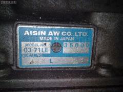 КПП автоматическая Toyota Estima emina TCR20G 2TZ-FE Фото 7