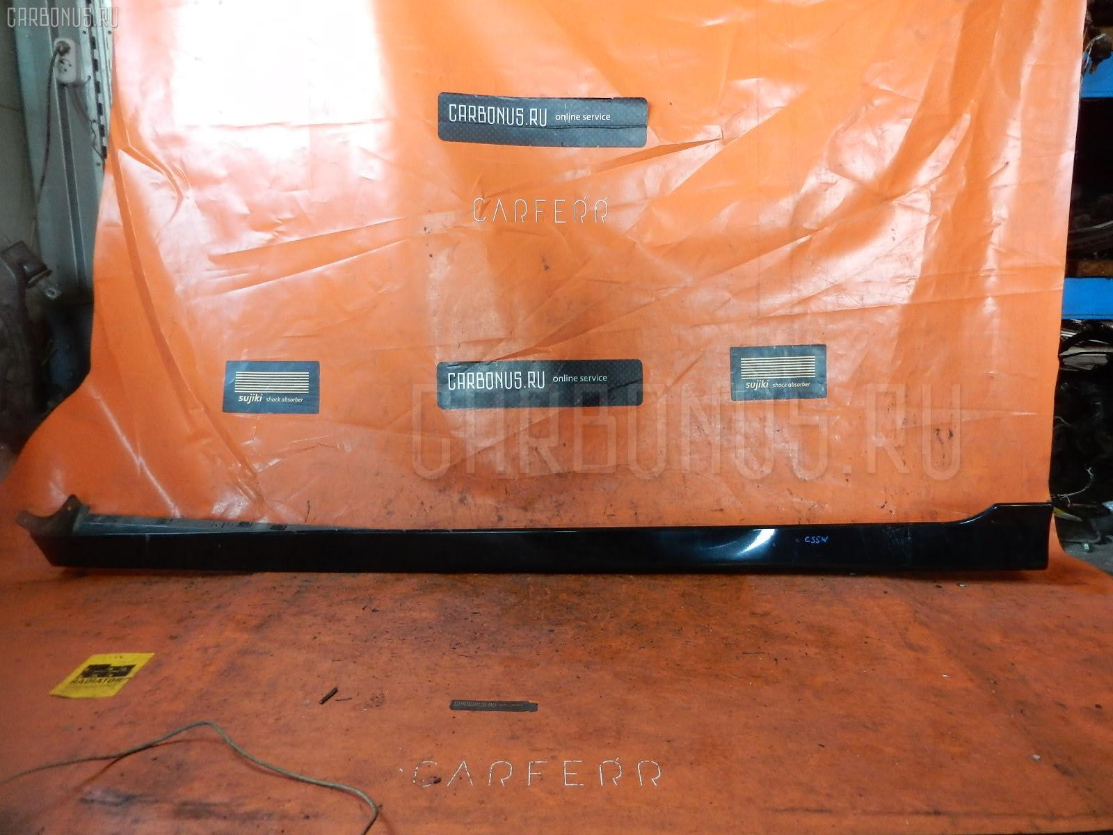 Порог кузова пластиковый ( обвес ) MITSUBISHI LANCER CEDIA WAGON CS5W Фото 1