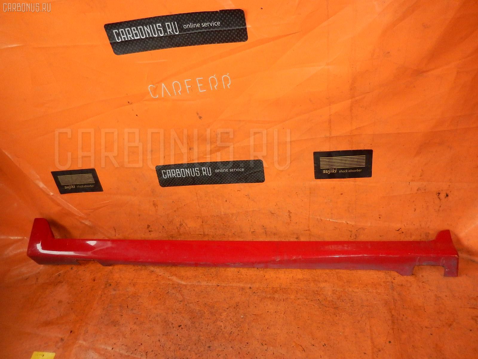 Порог кузова пластиковый ( обвес ) MAZDA DEMIO DY3W. Фото 5