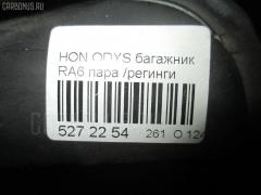 Багажник Honda Odyssey RA6 Фото 7