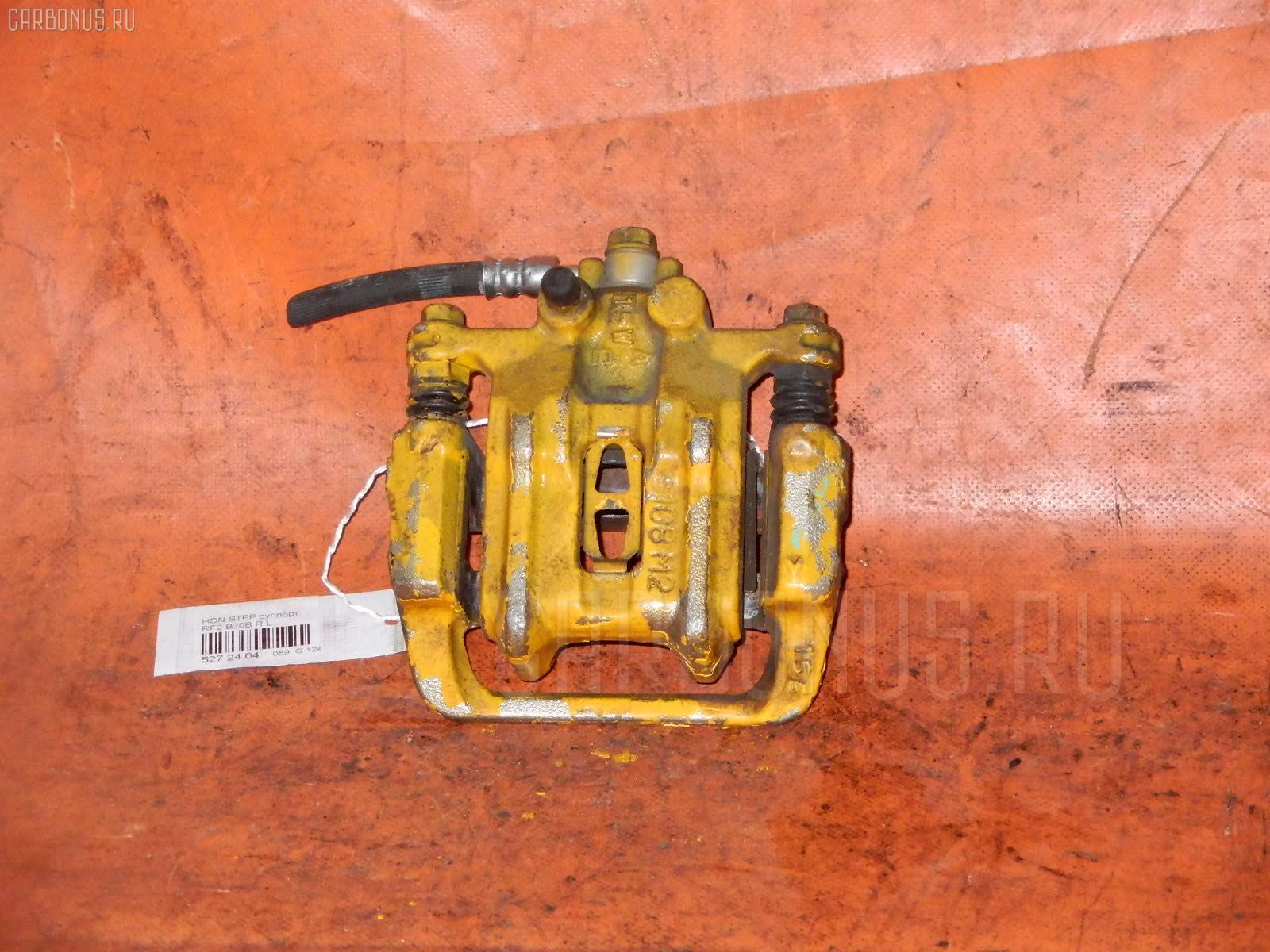 Суппорт HONDA STEPWGN RF2 B20B. Фото 9