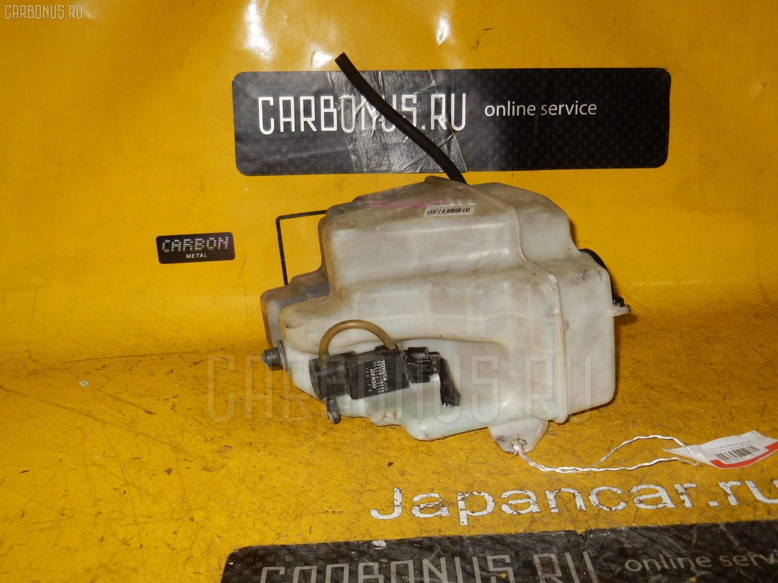 Бачок омывателя Toyota Caldina CT197V Фото 1