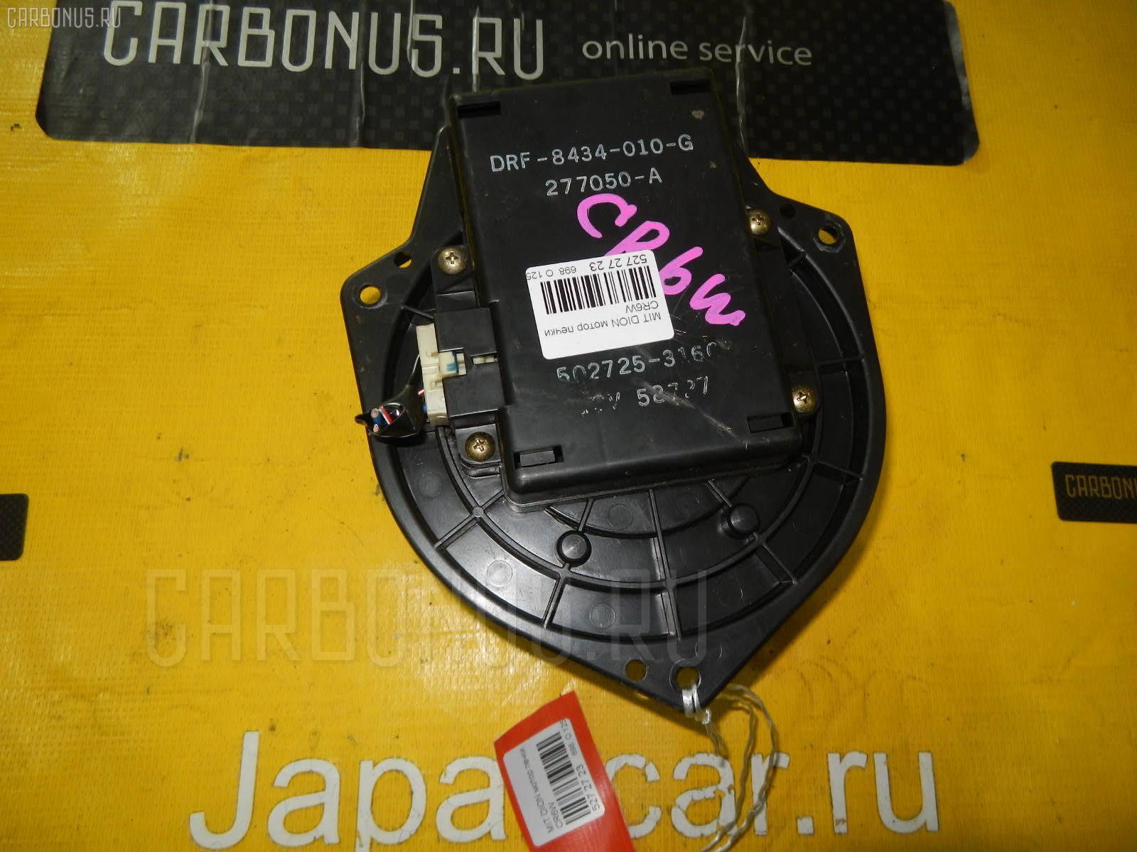 Мотор печки MITSUBISHI DION CR6W Фото 1