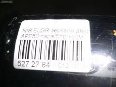 Зеркало двери боковой Nissan Elgrand APE50 Фото 5