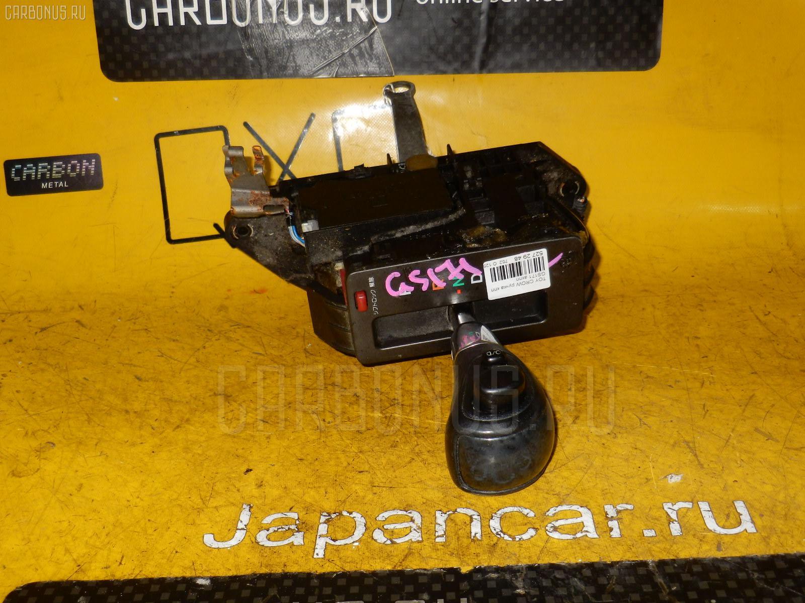 Ручка КПП Toyota Crown GS171 Фото 1